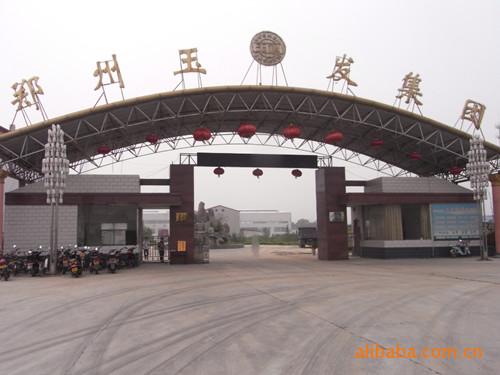 郑州玉发磨料有限公司