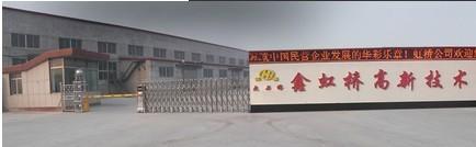 大石桥市鑫虹桥高新技术有限责任公司