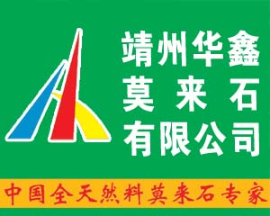 靖州华鑫莫来石有限公司