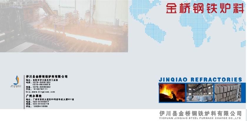 伊川县金桥钢铁炉料有限公司