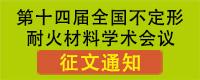 """""""第十四届全国不定形耐火材料学术会议""""征文通知"""