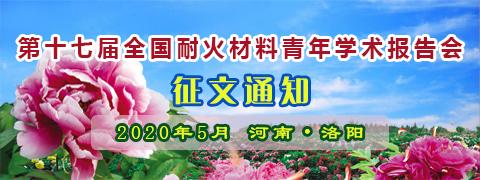 """""""第十七届全国耐火材料青年学术报告会""""征文通知"""