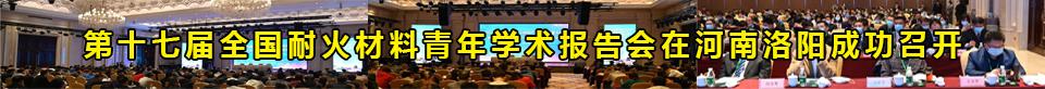 第十七届全国耐火材料青年学术报告会在河南洛阳成功召开