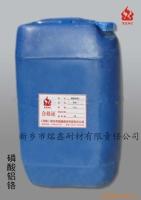 供应磷酸铝铬