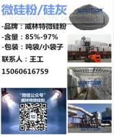 福建92%微硅粉/硅灰