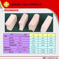 山西�泉耐火材料  �包用高�X�u