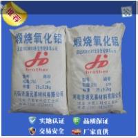耐火级氧化铝粗粉原晶1-3um