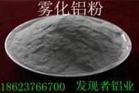 99.7铝粉、金属铝粉