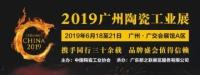 2019第33届广州陶瓷工业展览会