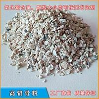 煅烧铝矾土熟料 70%高铝骨料