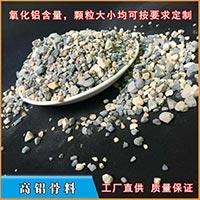 80铝矾土 煅烧高铝矾土骨料